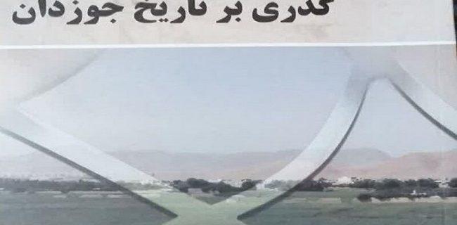 انتشار کتاب تاریخ جوزدان انتشار کتاب تاریخ جوزدان انتشار کتاب تاریخ جوزدان                                       650x320