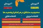 ممنوعیت تردد شبانه در نجف آباد