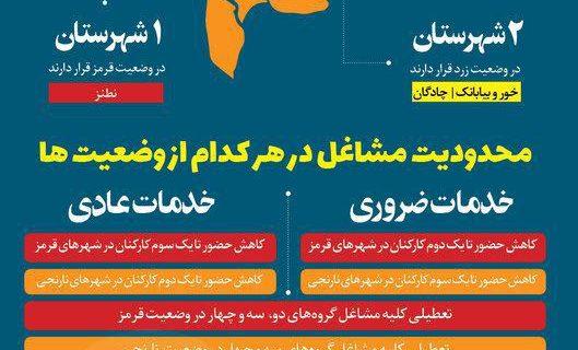 ممنوعیت تردد شبانه در نجف آباد ممنوعیت تردد شبانه در نجف آباد ممنوعیت تردد شبانه در نجف آباد            529x320