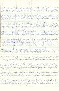 خاطره شهید محمد قاهری- صفحه3 نجات نوجوان نجف آبادی از ۳شبانهروز تشنگی و گرسنگی+تصاویر نجات نوجوان نجف آبادی از ۳شبانهروز تشنگی و گرسنگی+تصاویر                                         1 193x300