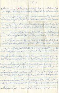خاطره شهید محمد قاهری- صفحه2  نجات نوجوان نجف آبادی از ۳شبانهروز تشنگی و گرسنگی+تصاویر نجات نوجوان نجف آبادی از ۳شبانهروز تشنگی و گرسنگی+تصاویر                                         2 190x300