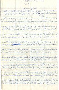 خاطره شهید محمد قاهری- صفحه1  نجات نوجوان نجف آبادی از ۳شبانهروز تشنگی و گرسنگی+تصاویر نجات نوجوان نجف آبادی از ۳شبانهروز تشنگی و گرسنگی+تصاویر                                         4 199x300