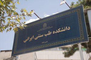 دانشکده طب ایرانی کرونا و انتخابات ۱۴۰۰ کرونا و انتخابات ۱۴۰۰                                           300x200