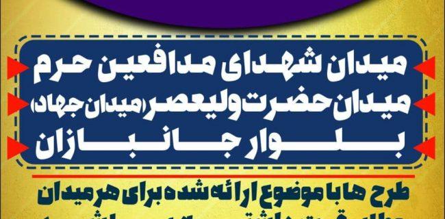 فراخوان طراحی المان برای میادین نجف آباد+تصویر فراخوان طراحی المان برای میادین نجف آباد+تصویر فراخوان طراحی المان برای میادین نجف آباد+تصویر                                                                 650x320