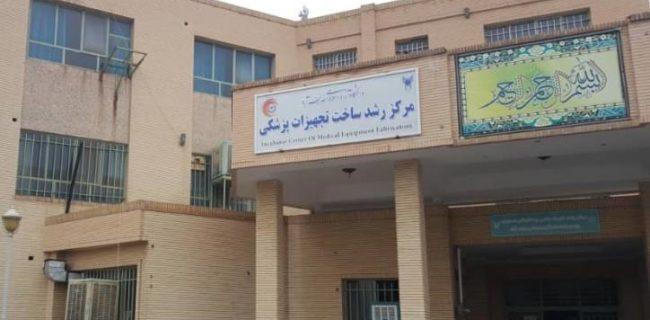 موافقت قطعی با مرکز رشد تجهیزات پزشکی دانشگاه آزاد نجفآباد موافقت قطعی با مرکز رشد تجهیزات پزشکی دانشگاه آزاد نجفآباد موافقت قطعی با مرکز رشد تجهیزات پزشکی دانشگاه آزاد نجفآباد                                                                                   650x320