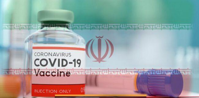آزمایش انسانی واکسن کرونای ایرانی در سه فاز آزمایش انسانی واکسن کرونای ایرانی در سه فاز آزمایش انسانی واکسن کرونای ایرانی در سه فاز                                    650x320