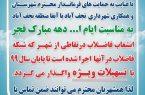تسهیلات فاضلاب در نجف آباد