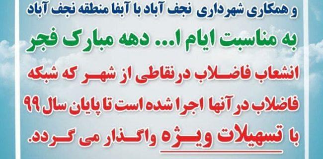 تسهیلات فاضلاب در نجف آباد تسهیلات فاضلاب در نجف آباد تسهیلات فاضلاب در نجف آباد          650x320