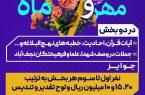 اعلام پذیرفته شدگان جشنواره خوشنویسی در نجف آباد