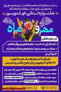 جشنواره خوشنویسی در نجف آباد اعلام پذیرفته شدگان جشنواره خوشنویسی در نجف آباد اعلام پذیرفته شدگان جشنواره خوشنویسی در نجف آباد                                 200x300
