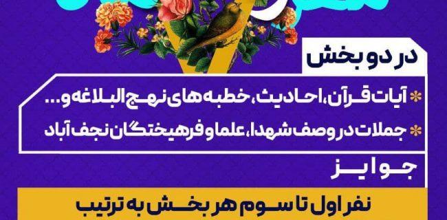 فراخوان برگزاری جشنواره استانی خوشنویسی در نجف آباد فراخوان برگزاری جشنواره استانی خوشنویسی در نجف آباد فراخوان برگزاری جشنواره استانی خوشنویسی در نجف آباد                                 650x320