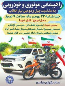 راهپیمایی خودرویی و موتوری 22بهمن 99 در نجف آباد اعلام ویژه برنامه های ۲۲بهمن۹۹ در نجف آباد+تصویر اعلام ویژه برنامه های ۲۲بهمن۹۹ در نجف آباد+تصویر                                 225x300