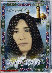 شهید طیبه تنهایی اولین زنِ شهید نجفآباد+تصویر اولین زنِ شهید نجفآباد+تصویر                                214x300