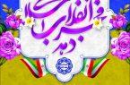 اعلام ویژه برنامه های ۲۲بهمن۹۹ در نجف آباد+تصویر
