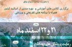 اردوی آموزشی خادم الشهداء نجف آباد+تصویر