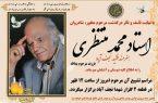 درگذشت هنرمند نقاش نجف آباد