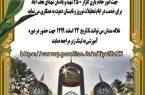 فراخوان خادم یاری افتخاری در یادمان شهدای نجف آباد