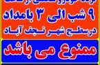اعلام محدودیت های تردد خودرویی در نجف آباد+تصاویر