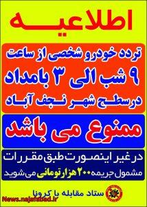 اعلام محدودیت های تردد خودرویی در نجف آباد اعلام محدودیت های تردد خودرویی در نجف آباد+تصاویر اعلام محدودیت های تردد خودرویی در نجف آباد+تصاویر 1 214x300