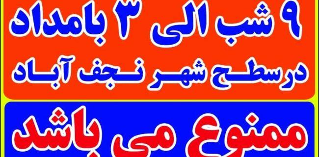 اعلام محدودیت های تردد خودرویی در نجف آباد+تصاویر اعلام محدودیت های تردد خودرویی در نجف آباد+تصاویر اعلام محدودیت های تردد خودرویی در نجف آباد+تصاویر 1 650x320