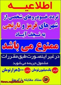 اعلام محدودیت های تردد خودرویی در نجف آباد اعلام محدودیت های تردد خودرویی در نجف آباد+تصاویر اعلام محدودیت های تردد خودرویی در نجف آباد+تصاویر 2 214x300