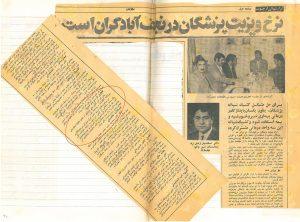سرباز نجف آبادی که در عمان کشته شد کشته شدن سرباز نجف آبادی در عمان کشته شدن سرباز نجف آبادی در عمان+ اسناد                9 300x222