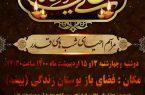 مراسم احیاء در بیشه نجف آباد+فیلم